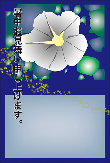 mid_summer_greeting